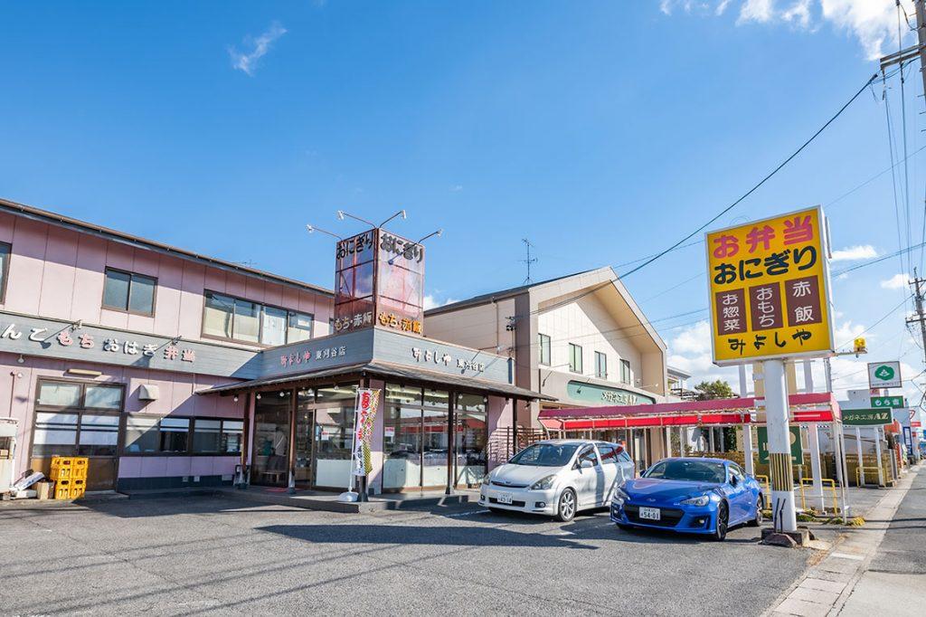 みよしや東刈谷店